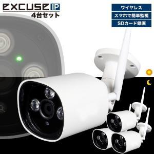 キャッシュレス5%還元 防犯カメラ4台セット 屋外 ワイヤレス ネットワークカメラ IPカメラ 防犯 ワイヤレス 200万画素 監視カメラ 1年保証 odin