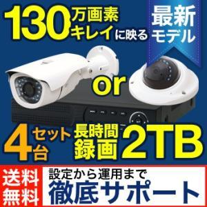 防犯カメラ セット 屋外 監視カメラ4台セット 130万画素 録画機能 遠隔監視 屋外用 防水 カメラ4台レコーダーセット ホズアイ|odin