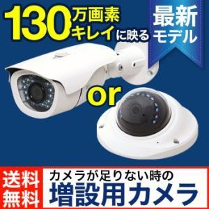 防犯カメラ 屋外 監視カメラ 130万画素 遠隔監視 屋外用 防水 odin