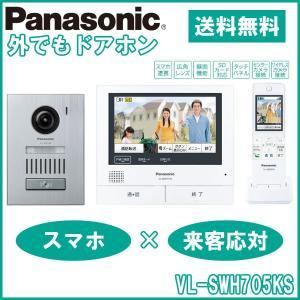 パナソニック Panasonic 外でもドアホン スマホ 来客 送料無料 VL-SWH705KS