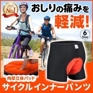 サイクルインナーパンツ サイクル インナー パンツ サイクリング 自転車 パッド ウェア ショーツの画像