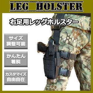 ホルスター レッグ サイ ラップタイプ トルネード 右足用 3色