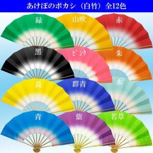 舞扇子 日本製(京都) まいせんす 舞扇 あけぼのぼかし 白竹 日本舞踊やよさこいに 踊り 扇子