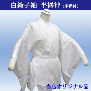 半襦袢 白色 紋綸子 麻の葉柄 踊り用和装下着 掛衿付 二部式
