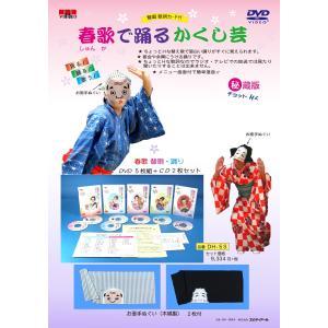 春歌で踊るかくし芸DVD 忘年会 宴会芸