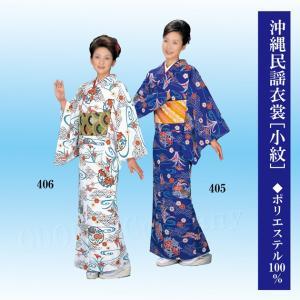 沖縄衣裳 びんがた衣裳 小紋 紅型 着物 きもの 袷・単衣・胴抜き仕立て