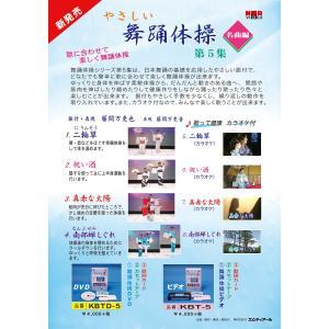 舞踊 振付け 舞踊DVD カラオケ・体操