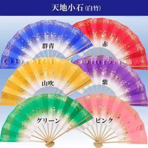 舞扇子 日本製(京都) まいせんす 舞扇 天地小石 9 寸5分 白竹 踊り用 扇子
