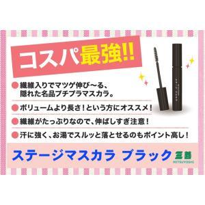 三善 ステージマスカラ ブラック 送料¥360 返品交換不可