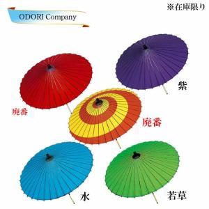 舞踊傘 踊り傘 紙傘 和傘 番傘 一本柄 稽古 小道具 Z