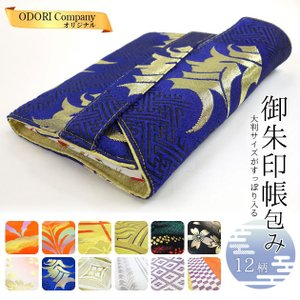 御朱印帳 カバー ケース 袋 おしゃれ 金襴 選べる12種 手作り 日本製 大判