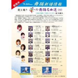 歌と踊り華の舞踊名曲選23舞踊 振付(DVD)