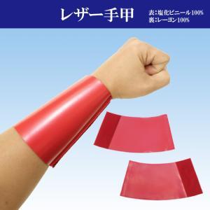 レザー手甲 赤 フリーサイズ マジックテープ式 当店オリジナル品