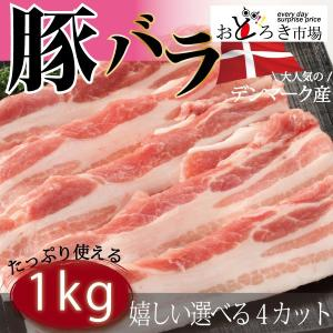 業務用価格!豚バラといえば人気のデンマーク産♪この度はカットを選べるようにしました。 野菜炒め、お好...