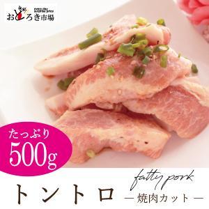 焼肉 豚肉 バーベキュー BBQ トントロ 500g
