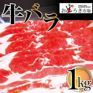 クーポン利用で半額 業務用 牛肉 牛バラ メガ盛り 1kg 牛丼 焼肉 バーベキュー 家庭料理