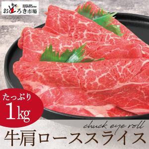 牛肉 肩ローススライス アメリカ産 メガ盛り 1kg 500g×2パック すき焼き しゃぶしゃぶ