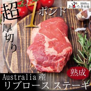牛肉 ステーキ バーベキュー 熟成 超厚切りリブロースステー...