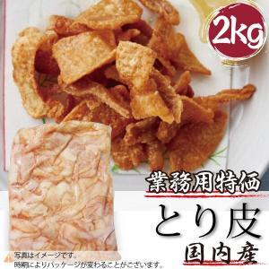 焼鳥屋さんで大人気の鶏皮♪カリッと焼くのも良し、ポン酢とあえても相性抜群、揚げれば鶏皮チップとおつま...