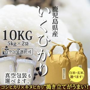 新米 28年産 鹿児島県産 イクヒカリ 10kg(5kg×2) 食味・旨みはコシヒカリを凌ぐおいしさ / 玄米から白米 分つき米 九州 米 鹿児島県