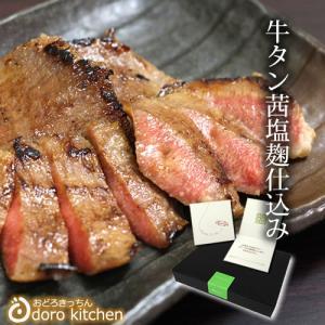 霜降りタントロ塩麹漬ギフトセット バーベキュー 焼肉