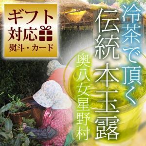 2019年 新茶 冷茶の伝統本玉露 ギフトセット 5g×40 / 冷茶 八女 星野村|odorokitchen