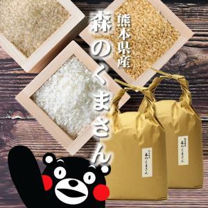令和元年産 森のくまさん 10kg 5kg×2袋 / 熊本県産 玄米 白米 分 づき米