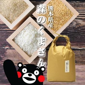 令和元年産 森のくまさん 5kg 1袋 / 熊本県産 玄米 白米 分づき米