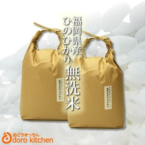 新米 無洗米 白米 福岡県産 ひのひかり 10kg(5kg×2) 送料無料