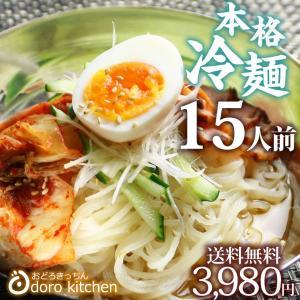 ポイント消化 冷麺 15食セット ポッキリ セール 送料無料 業務用 焼肉 屋さんの 本格 冷麺
