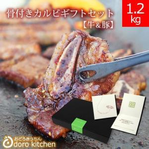 メガ盛り 骨付き牛カルビ&豚カルビギフトセット1.2kg / 焼肉 バーベキュー BBQ メガ盛り odorokitchen