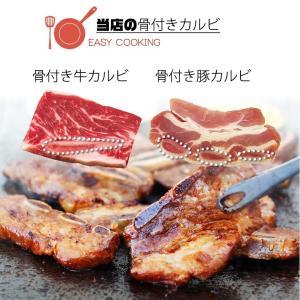 メガ盛り 骨付き牛カルビ&豚カルビギフトセット1.2kg / 焼肉 バーベキュー BBQ メガ盛り odorokitchen 09
