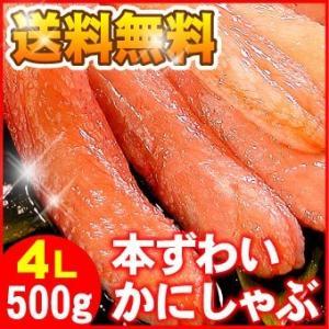 4Lサイズ ずわいかにしゃぶ 500g入(送料無料)