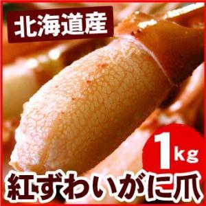 ボイル紅ずわいがに爪 ズワイガニ 業務用1キロ(送料無料) ...