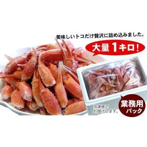 ボイル紅ずわいがに爪 ズワイガニ 業務用1キロ(送料無料) (カニ 蟹 紅ズワイ)|oec-kanisho|10