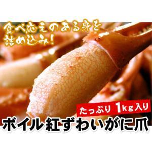 ボイル紅ずわいがに爪 ズワイガニ 業務用1キロ(送料無料) (カニ 蟹 紅ズワイ)|oec-kanisho|03