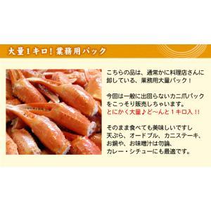 ボイル紅ずわいがに爪 ズワイガニ 業務用1キロ(送料無料) (カニ 蟹 紅ズワイ)|oec-kanisho|05