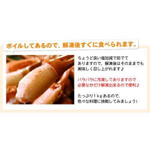 ボイル紅ずわいがに爪 ズワイガニ 業務用1キロ(送料無料) (カニ 蟹 紅ズワイ)|oec-kanisho|08