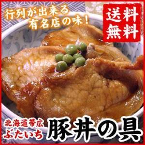 帯広名物豚丼の専門店「ぶたいち」帯広本店肉屋直営の炭火焼豚丼専門店の豚丼です。 豚肉本ロース肉を使用...