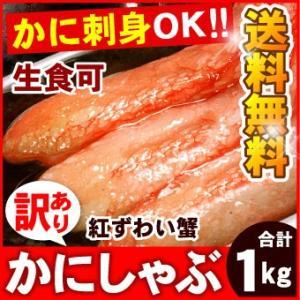 お刺身でお召し上がり頂けます!! 甘〜いカニ刺しをお楽しみ下さい♪  紅ずわいがにを 食べやすいよう...