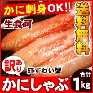 訳あり 北海道産 生紅ズワイガニ かにしゃぶ(生食可)  B品(折れ品) 1kg  (送料無料)