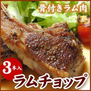 ■ラムチョップ(骨付きラム肉) 3本1パック(200g前後)  ■原材料名:ラム肉(ニュージランド産...