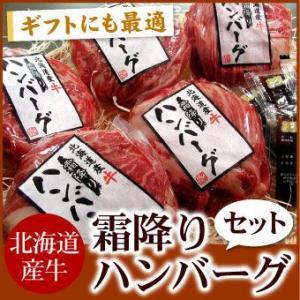 北海道産牛霜降りハンバーグ 150g×5個 おろしソース5袋入