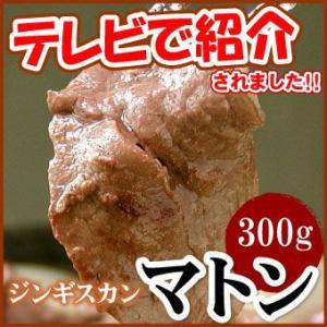 内容:懐かしのジンギスカン マトン(マトンロールスライス) 300g入  原材料名:羊肉 産地:(オ...