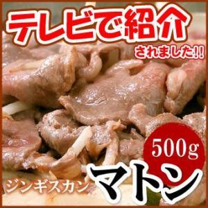 内容:懐かしのジンギスカン マトン(マトンロールスライス)500g入  原材料名:羊肉 産地:オース...