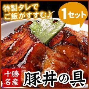 ■内容:十勝名産 豚丼一人前 味付け豚ロース3枚(合計110g) 豚丼のタレ 25g ■原材料名: ...