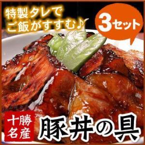■内容:お得な3セット入り 十勝名産 豚丼一人前×3セット 味付け豚ロース3枚(合計110g)×3 ...