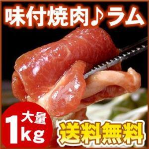 ●内容:千歳工房味付ラム 醤油味 1kg (ラム肉70%・タレ30%) ※納品書等金額の判るものはお...