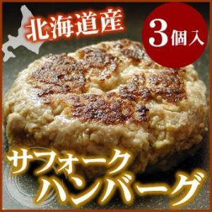 北海道産 サフォークラムハンバーグ3個セット(バーベキュー BBQ 北海道 ジンギスカン)
