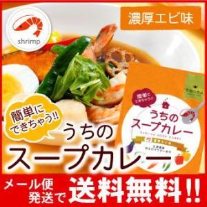 「メール便送料無料」札幌の食卓 うちのスープカレー(濃厚エビ...